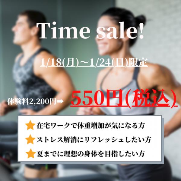 ★期間限定 体験料550円キャンペーン★