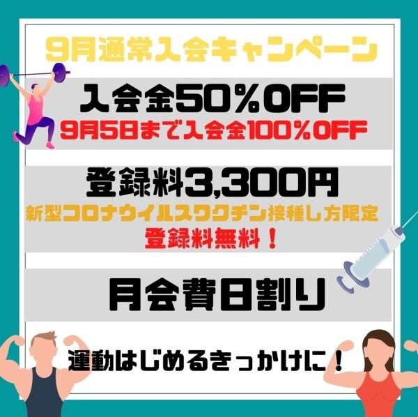 ★アトリオドゥーエたまプラーザ9月入会キャンペーン★