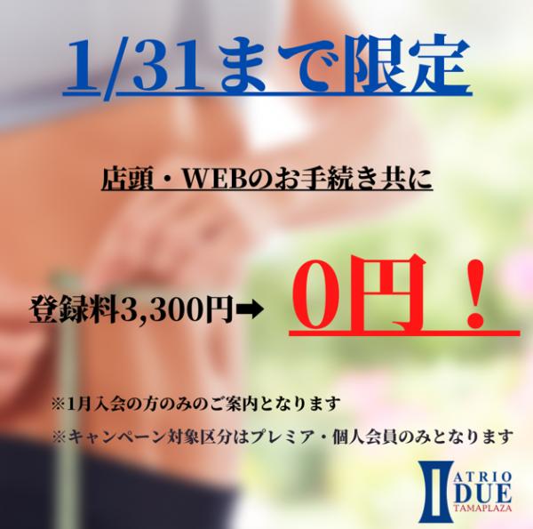 ★1月末まで限定 登録料0円キャンペーン★