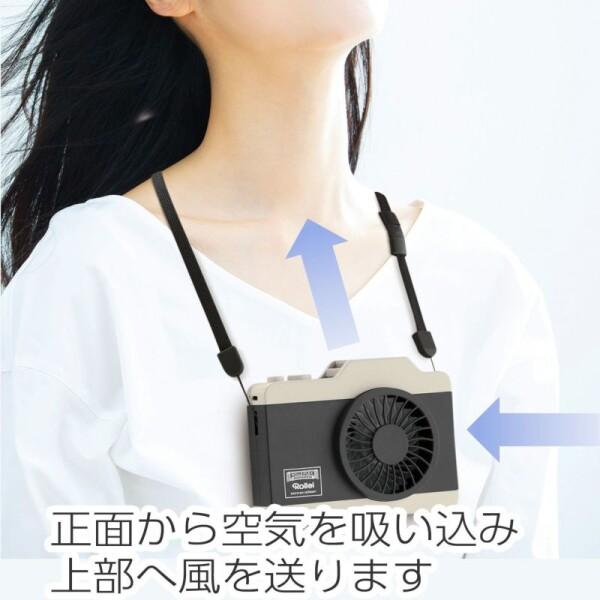 今年の夏はカメラデザインの首掛けファンで涼しく快適に♪