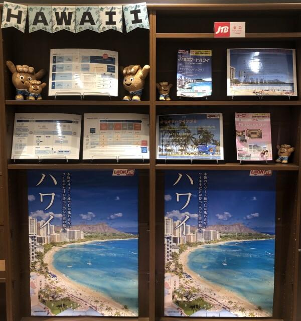 ★ハワイどうやって行くの?★