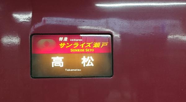 ★憧れの寝台列車 サンライズ出雲、瀬戸★