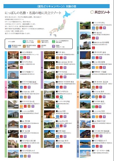 ★JTB✕共立リゾート★