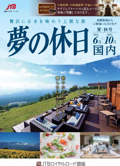 ★贅沢に日本を味わう上質な旅『夢の休日』★