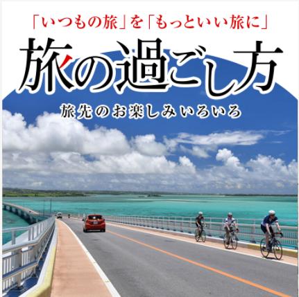 ★JTBの『旅の過ごし方』★