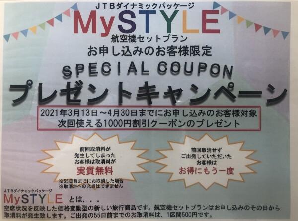 ★MySTYLEスペシャルクーポンキャンペーン★