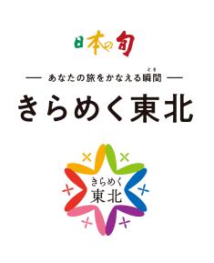 ★日本の旬 東北★