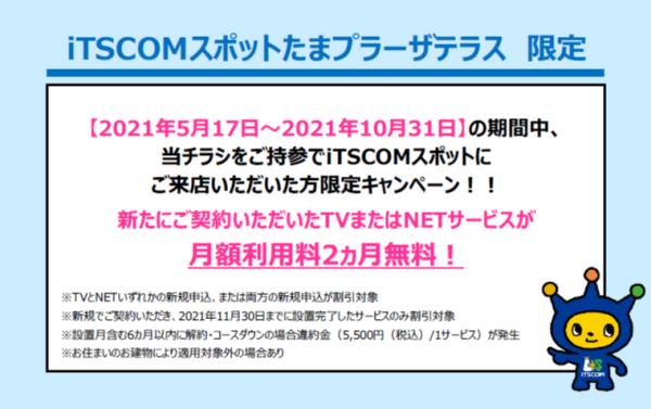 〆切迫る!! \イッツコムスポットたまプラーザテラス限定!TV・NET2カ月無料キャンペーン!/