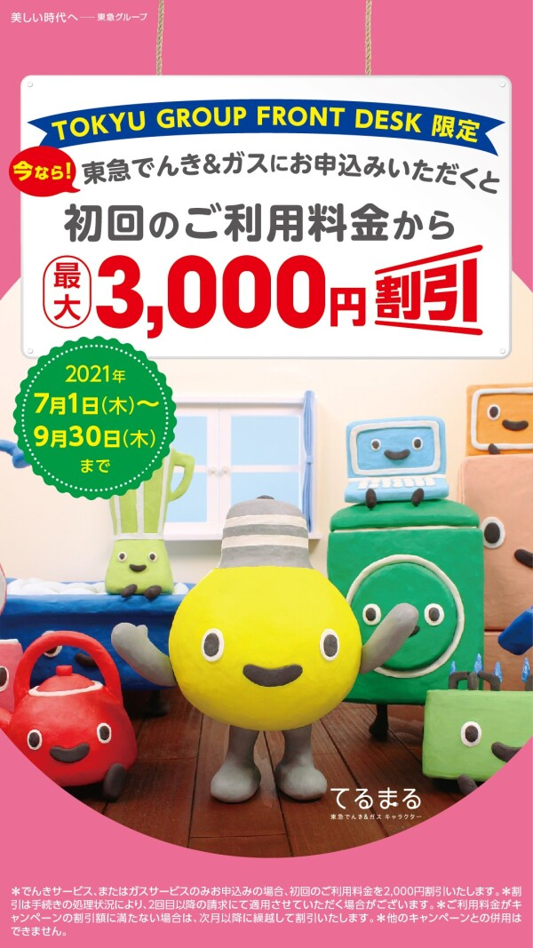 ★キャンペーン終了間近!★ 東急でんき&ガス3,000円割引キャンペーン実施中!