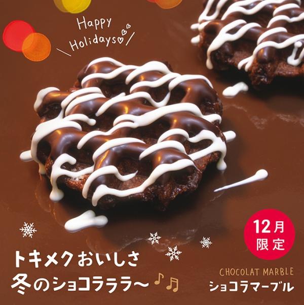 ☆12月限定☆トキメクおいしさ冬のショコラ♪