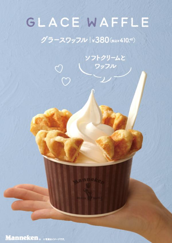 ソフトクリームとワッフルのおやつ