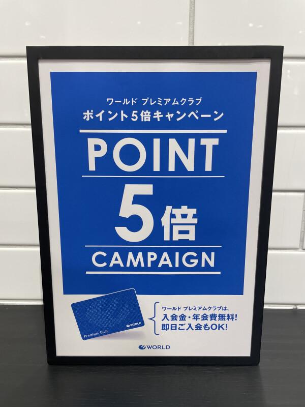 ☆ワールドプレミアムクラブカードポイント5倍キャンペーン☆