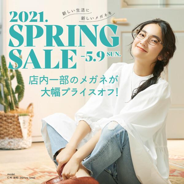 お得な春セール🌸スタート!!