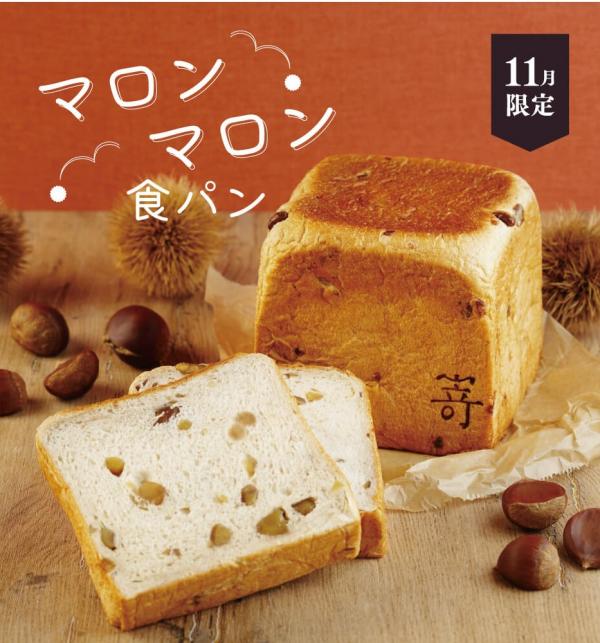 11月限定食パンは「マロンマロン食パン」です!