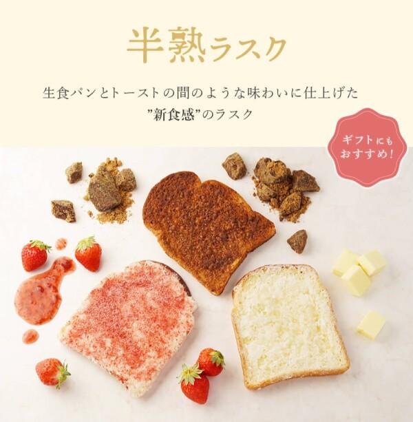 半熟ラスク 生食パンとトーストの間のような味わいに仕上げた新触感のラスク