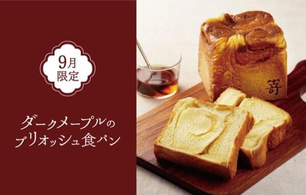 9月限定食パン「ダークメープルのブリオッシュ食パン」好評いただいております!