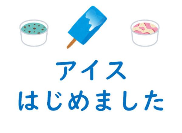 アイスをはじめました
