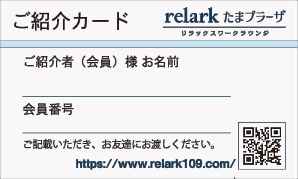 「ご紹介カード」配布スタート