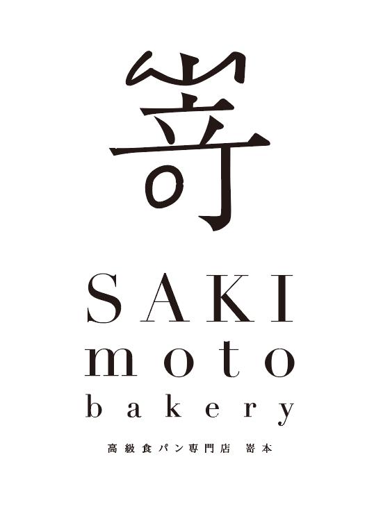 【NEW SHOP OPEN!!】「高級食パン専門店 嵜本」