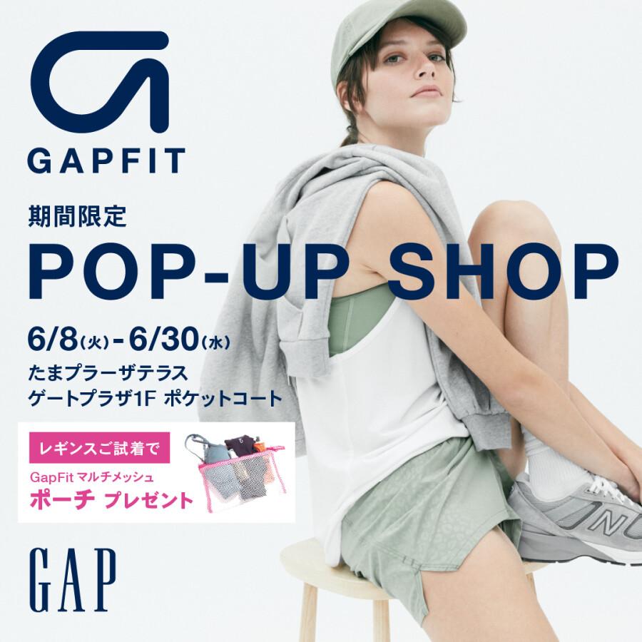 【ギャップ ギャップキッズ】期間限定POPUP「GapFit(ギャップフィット)」