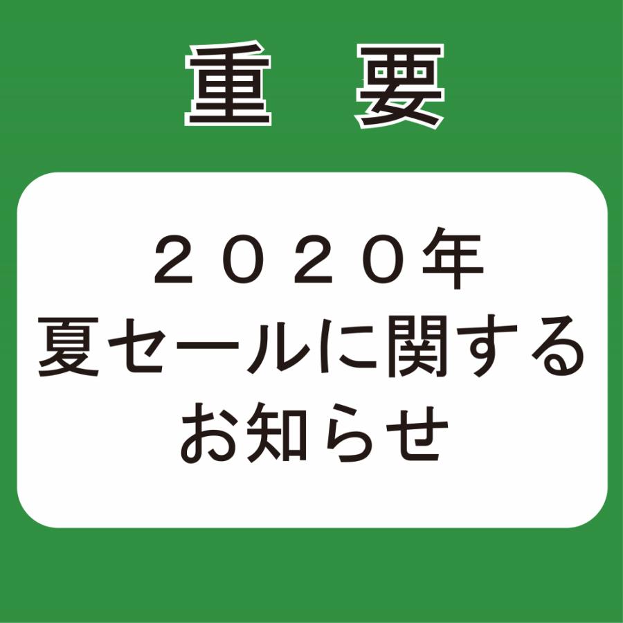 【お知らせ】2020年夏セールについて