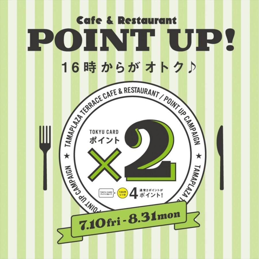 カフェ&レストラン ポイントアップ キャンペーン