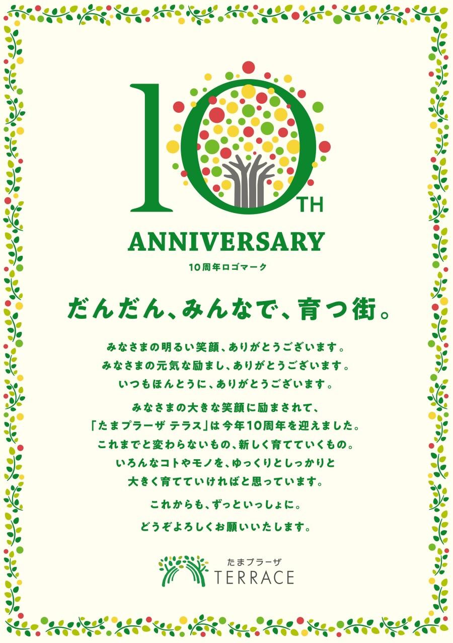 【お知らせ】たまプラーザ テラスは2020年10月7日で10周年を迎えます!