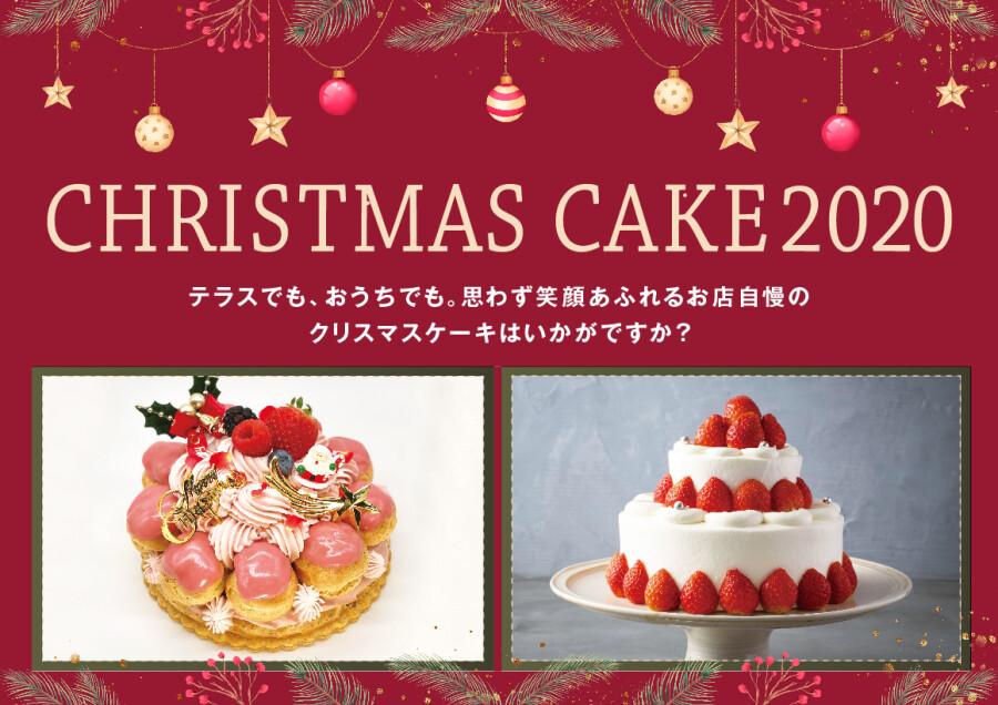 クリスマスケーキ取り扱い店舗のご案内