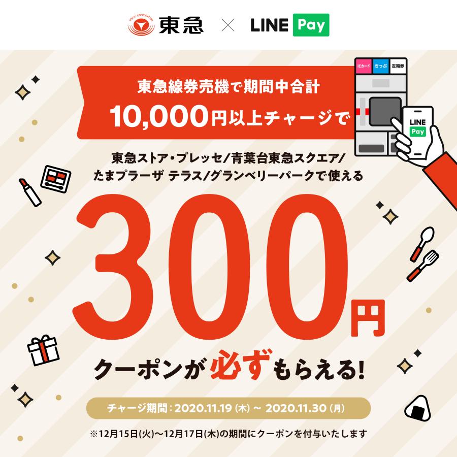 LINE Pay 残高チャージキャンペーン