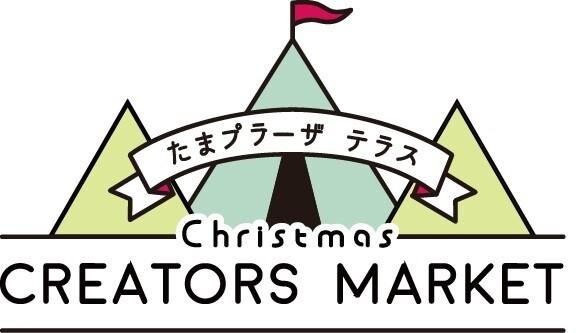 【クリスマス】たまプラーザ テラス クリエイターズクリスマスマーケット