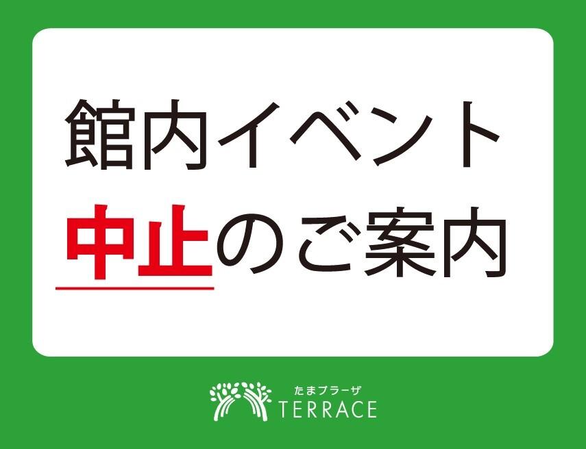 【お知らせ】館内イベント 中止のご案内
