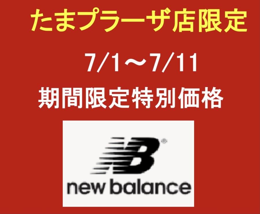 <たまプラーザ店限定!>NB特別価格!