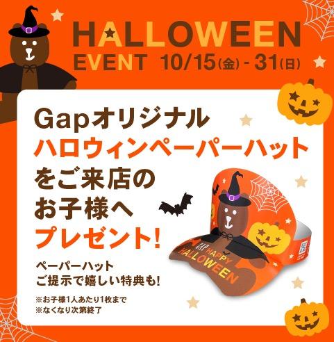 Gap Happy Halloween