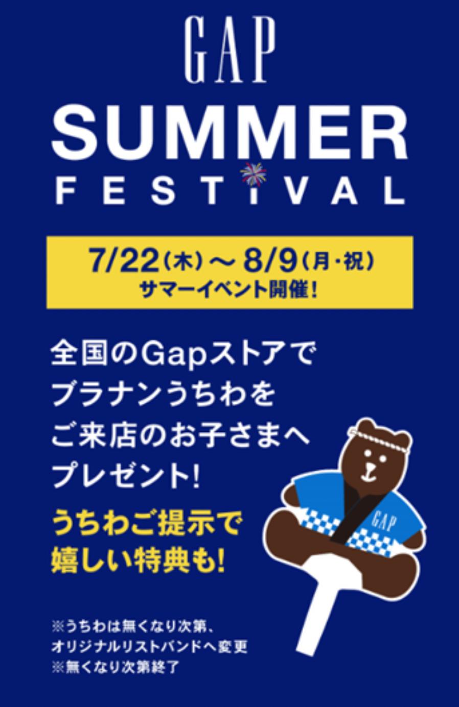 【GAP/GAPKids】SUMMER FESTIVAL 開催‼︎