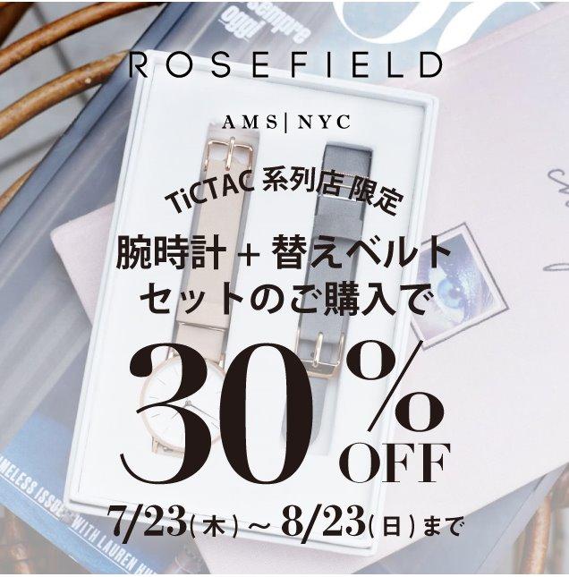 【ROSE FIELD】今だけ腕時計とベルトセットでお買い得!