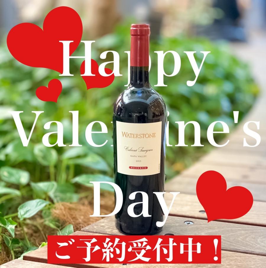 ヴィノスやまざき バレンタインの予約受付中!