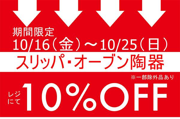 【10/25まで】スリッパ・オーブン陶器10%OFF