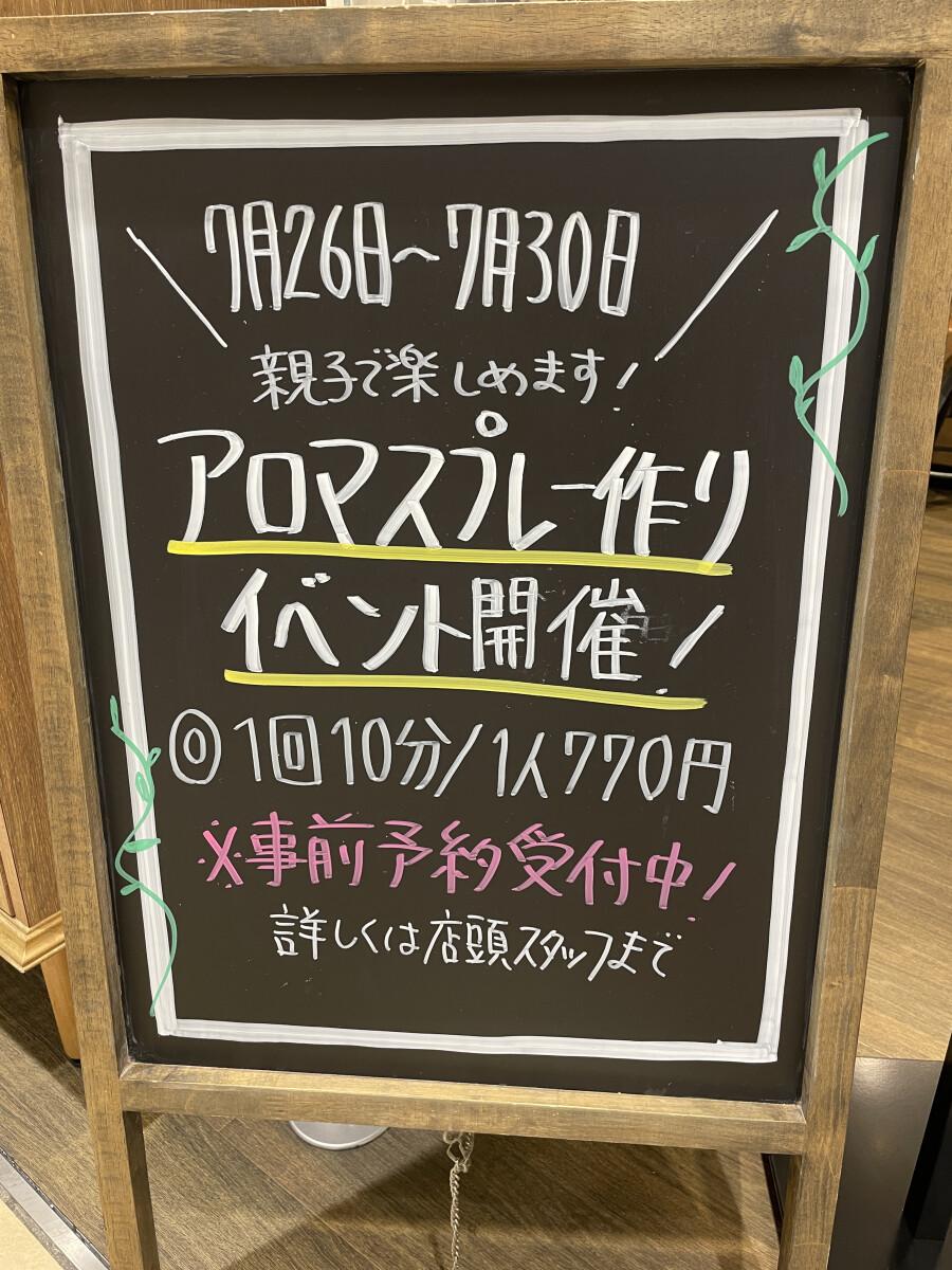 【夏休み特別企画☆スプレー作りイベント開催!】