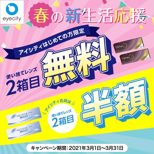 \春の新生活応援/使い捨てレンズ2箱目【無料!】<アイシティはじめての方>