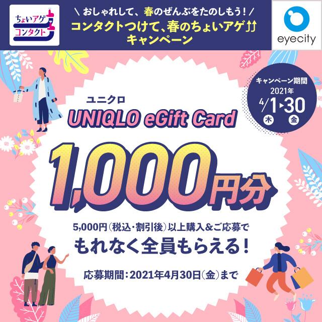 \もれなく全員/【UNIQLO eGift Card 1,000円分】購入&応募でもらえる!