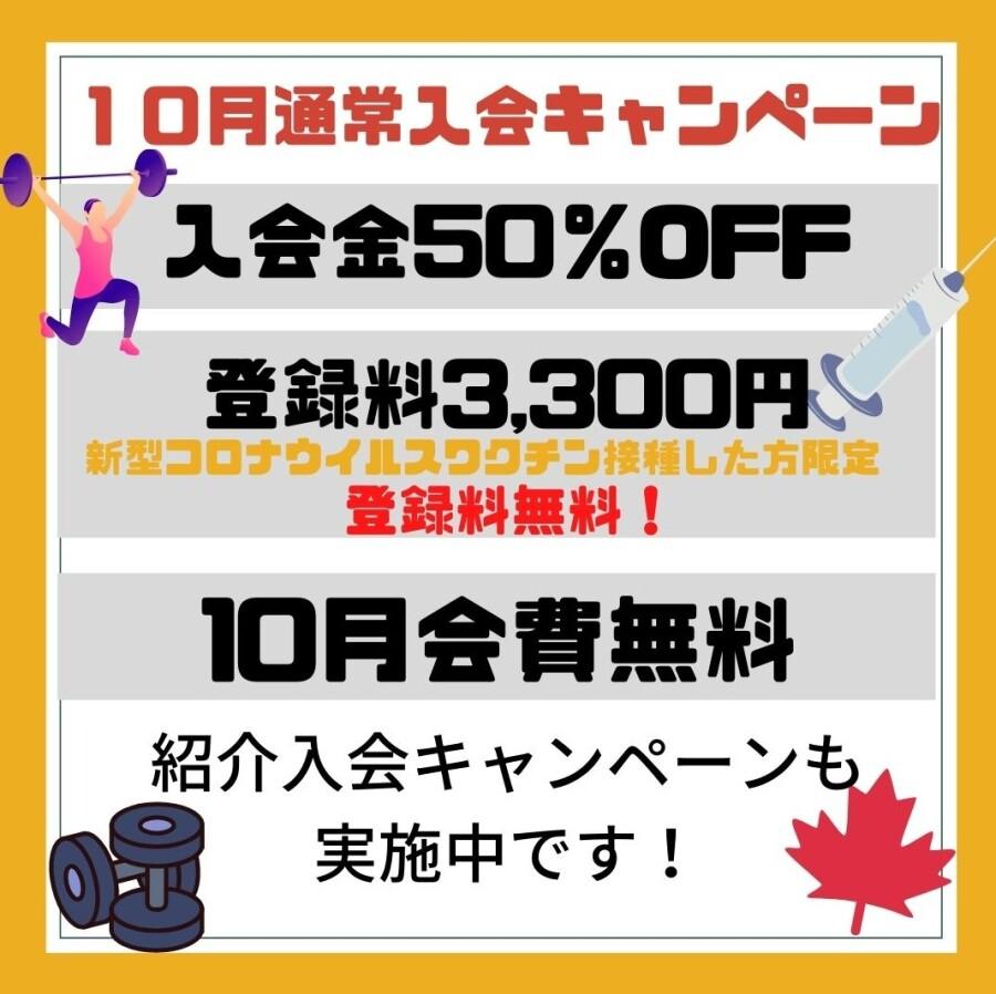 ★アトリオドゥーエたまプラーザ10月入会キャンペーン★