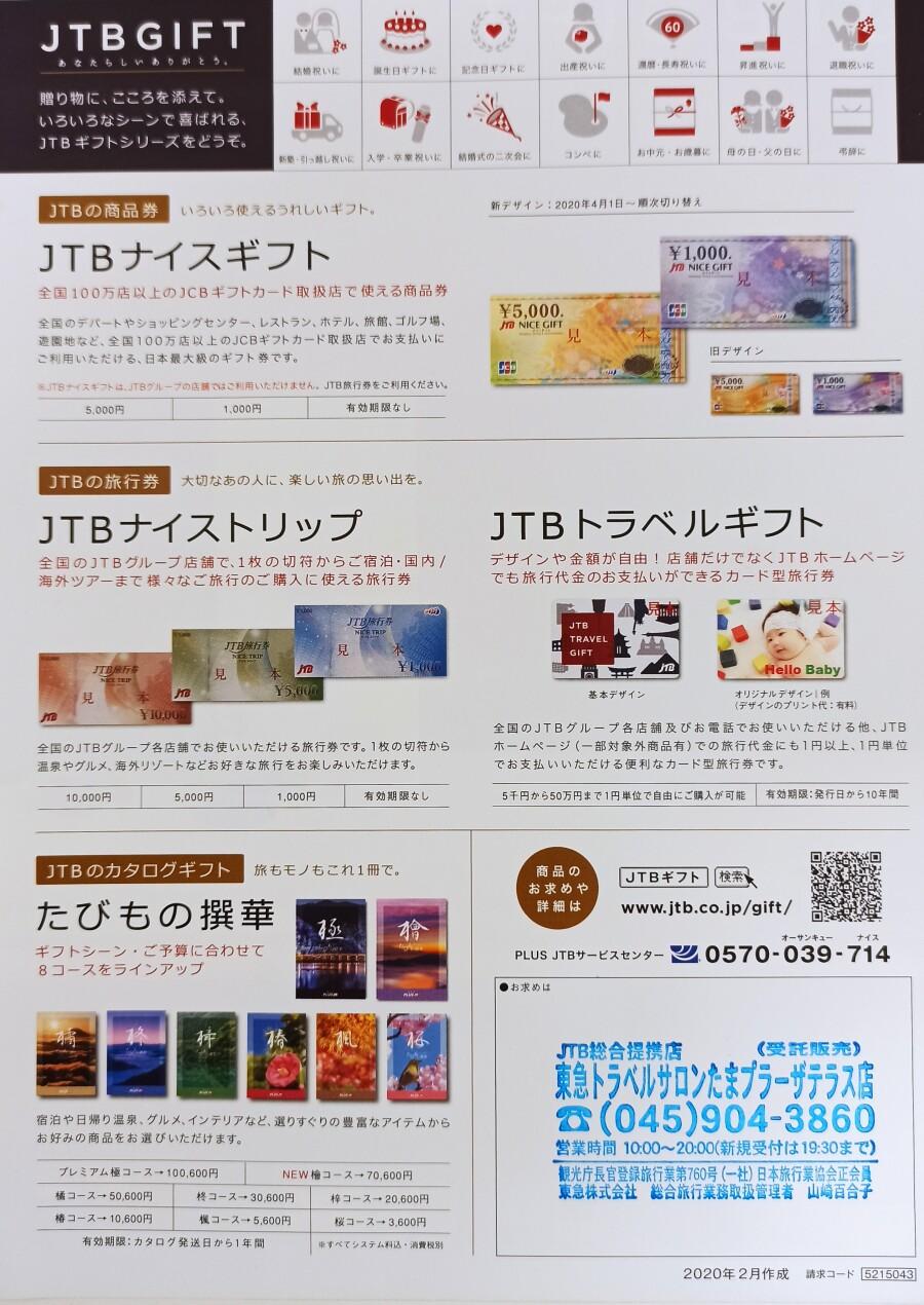 ★贈り物にはJTBギフトシリーズ★