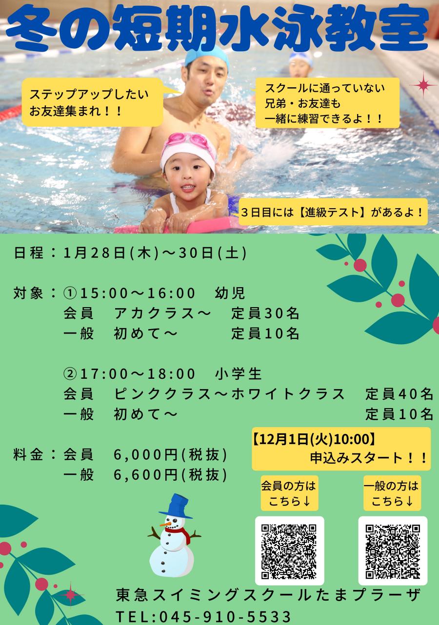 冬の短期水泳教室のお知らせ!
