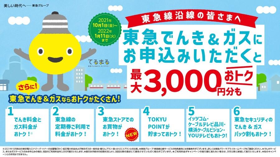 好評につき受付期間延長!東急でんき&ガス3,000円割引キャンペーン!