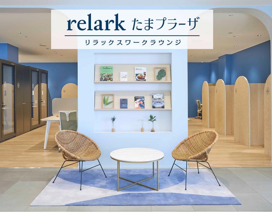 9/19(日)~21(火) relark たまプラーザ Special Days 開催!